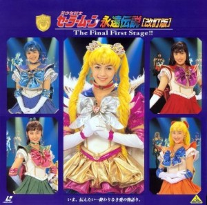 1998 Winter Special Musical Bishoujo Senshi Sailor Moon Eien Densetsu [Kaiteiban]  The Final First Stage!! Laser Disc Omake