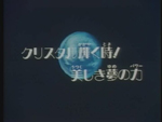 tl_files/sailor-galaxy/anime/original/opening-ending-eyecatch/SMSS-Preview-165.JPG