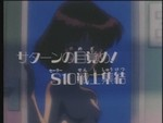 tl_files/sailor-galaxy/anime/original/opening-ending-eyecatch/SMSStars-Preview-168-2.JPG